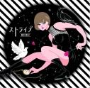 【アルバム】奥村愛子/ストライプの画像