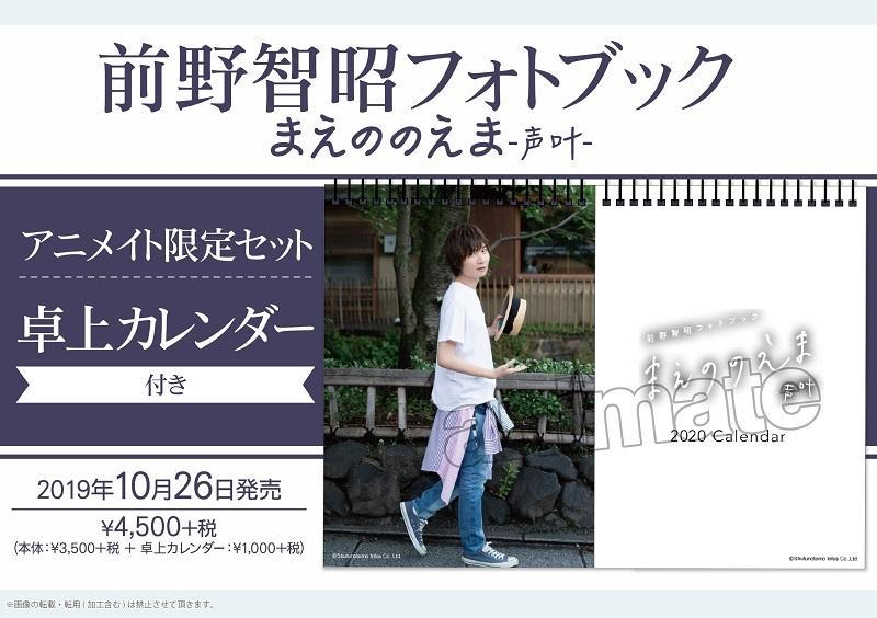 【写真集】前野智昭フォトブック まえののえま-声叶- アニメイト限定セット【卓上カレンダー付き】