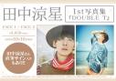 【写真集】田中涼星1st写真集『DOUBLE T』FACE 1 通常版の画像