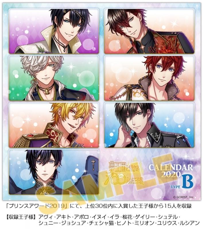 【カレンダー】夢王国と眠れる100人の王子様 TYPE-B 卓上 2020年カレンダー