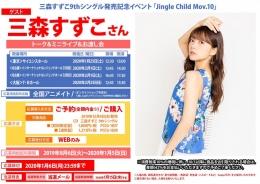 三森すずこ9thシングル発売記念イベント「Jingle Child Mov.10」画像