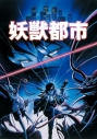 【Blu-ray】映画 妖獣都市 Blu-ray BOX 初回限定生産の画像