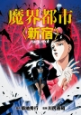 【Blu-ray】OVA 魔界都市<新宿> Blu-ray BOX 初回限定生産の画像