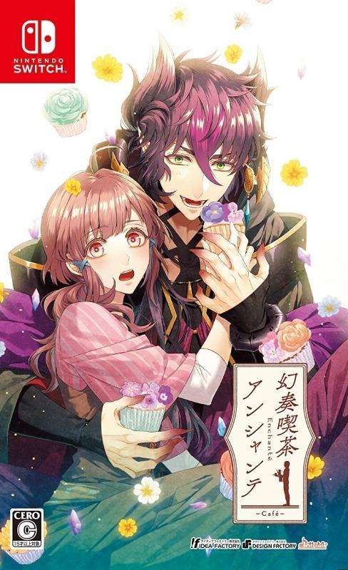 【NS】幻奏喫茶アンシャンテ 通常版