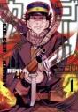 【ポイント還元版(12%)】【コミック】ゴールデンカムイ 1~19巻セットの画像