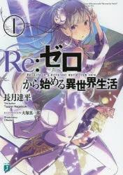 【ポイント還元版(12%)】【小説】Re:ゼロから始める異世界生活 1~21巻セット