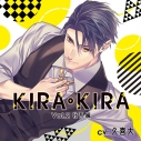 【ドラマCD】KIRA・KIRA Vol.2 壮吾編 アニメイト限定盤(CV.久喜大)の画像