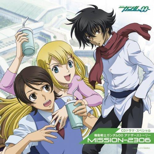 【ドラマCD】機動戦士ガンダム00 CDドラマ・スペシャル アナザーストーリー MISSION-2306