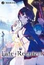 【小説】Fate/Requiem(2) 『懐想都市新宿』の画像