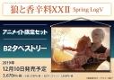 【小説】狼と香辛料 XXII Spring Log V アニメイト限定セット【B2タペストリー付き】の画像