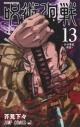【ポイント還元版(10%)】【コミック】呪術廻戦 1~13巻セットの画像
