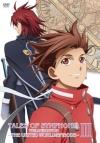 【DVD】OVA テイルズ オブ シンフォニア THE ANIMATION 世界統合編 3 通常版