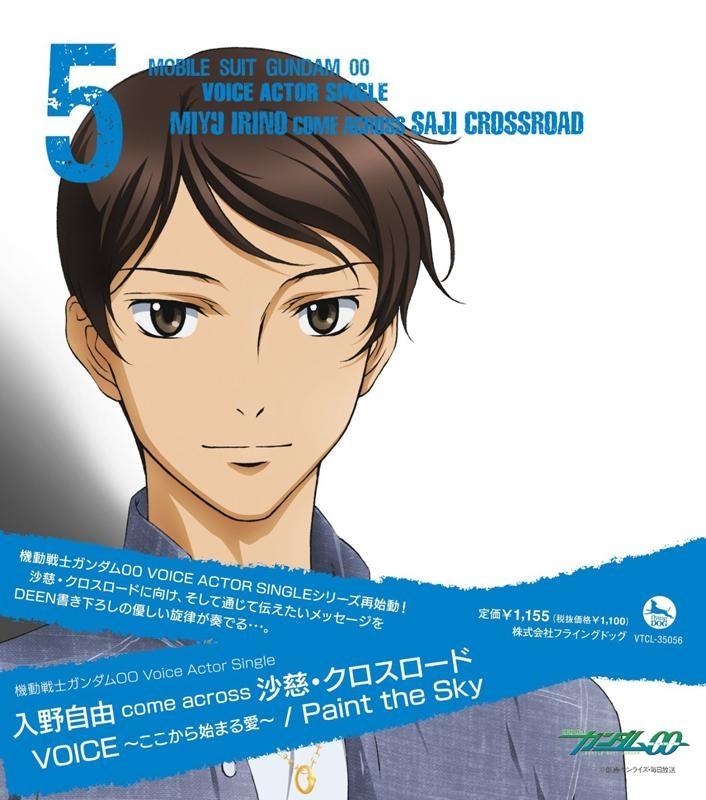 【キャラクターソング】TV 機動戦士ガンダム00 Voice Actor Single 入野自由 come across 沙慈・クロスロード