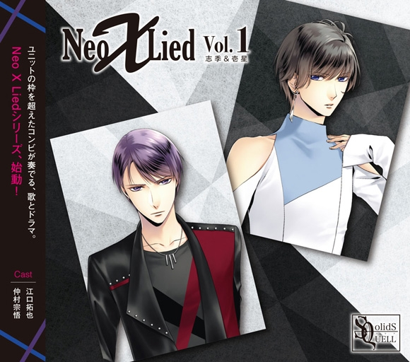 【キャラクターソング】SQ Neo X Lied vol.1 志季&壱星
