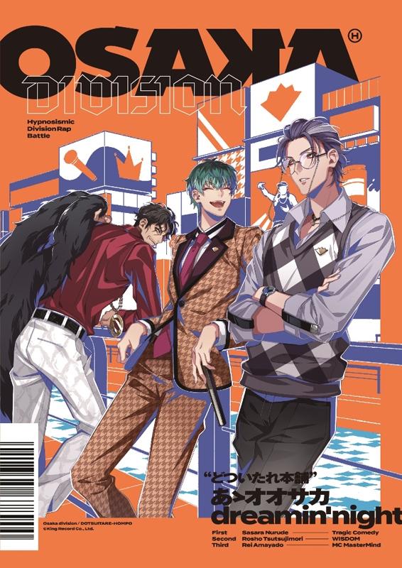 【キャラクターソング】ヒプノシスマイク-Division Rap Battle- オオサカ・ディビジョン 「あゝオオサカdreamin'night」/どついたれ本舗