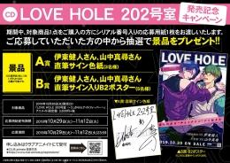 CD「LOVE HOLE 202号室」発売記念キャンペーン画像