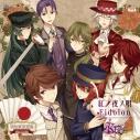 【主題歌】PSP版 明治東亰恋伽 OP「紅ノ夜ノ唄」/KENNの画像