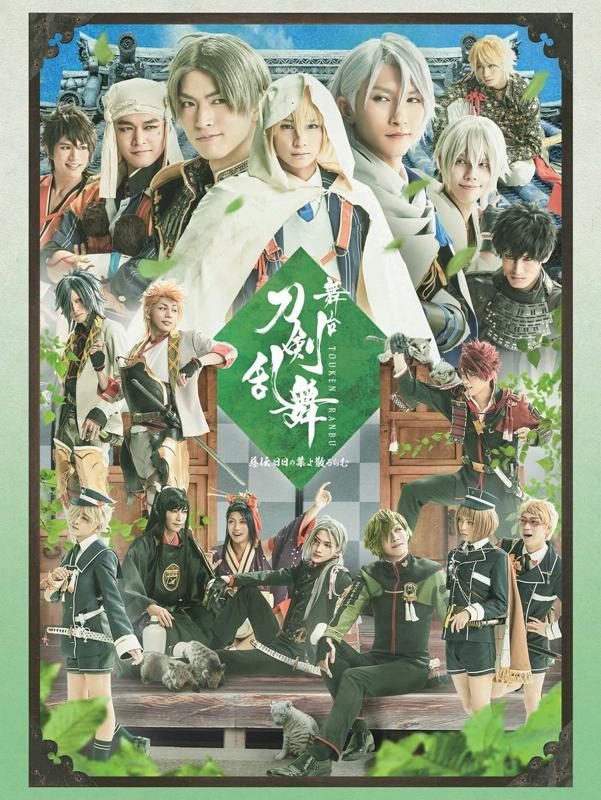 【Blu-ray】舞台 刀剣乱舞 慈伝 日日の葉よ散るらむ