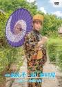 【DVD】めんそ~れ!仲村屋 Vol.1~沖縄の旅~の画像