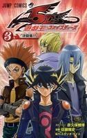 【コミック】遊☆戯☆王5D's(3)