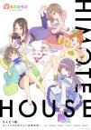 【DVD】TV ひもてはうす Vol.3 初回生産限定版