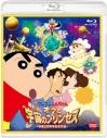 【Blu-ray】劇場版 クレヨンしんちゃん 嵐を呼ぶ!オラと宇宙のプリンセス 通常版の画像
