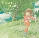 【アルバム】島本須美/sings ジブリ リニューアル ピアノ バージョンの画像