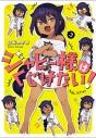【コミック】ジャヒー様はくじけない!(3)の画像