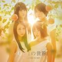 【マキシシングル】RINGOMUSUME/0と1の世界の画像