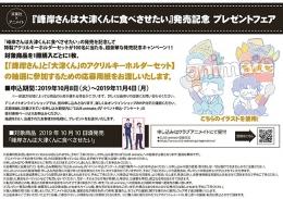 双葉社×アニメイト『峰岸さんは大津くんに食べさせたい』発売記念 プレゼントフェア 画像