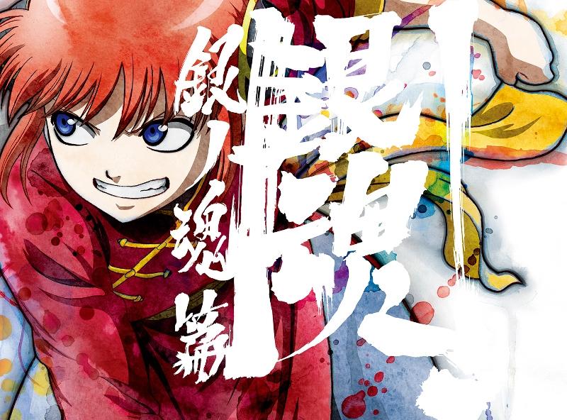 【DVD】TV 銀魂. 銀ノ魂篇 3 完全生産限定版