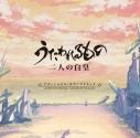 【サウンドトラック】ゲーム うたわれるもの 二人の白皇 Additional Soundtrackの画像
