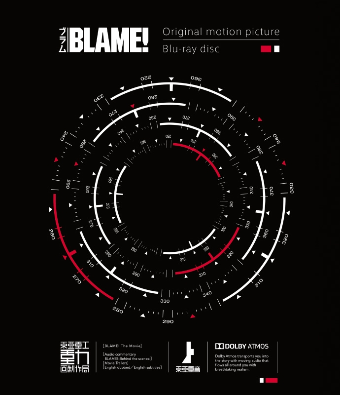 【Blu-ray】映画 BLAME! Blu-ray 通常版