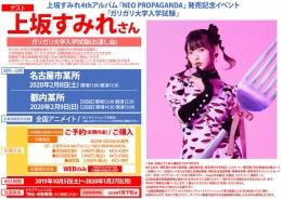 上坂すみれ4thアルバム「NEO PROPAGANDA」発売記念イベント「ガリガリ大学入学試験」画像