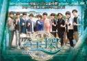 【DVD】リアル宝探し ~海神ポセイドーンを封印せよ~in 横浜・八景島シーパラダイス 通常版の画像