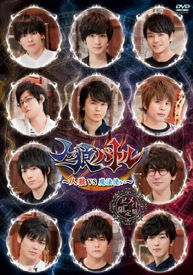 【DVD】人狼バトル ~人狼VS魔法使い~ アニメイト限定版