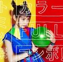 【主題歌】TV パズドラクロス ED「カラーFULLコンボ!」/トミタ栞 通常盤の画像