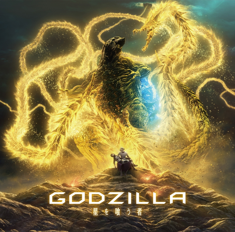 【主題歌】映画 GODZILLA 星を喰う者 主題歌「live and die」/XAI アニメ盤