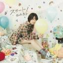 【アルバム】佐々木李子/スタート! アーティスト盤 DVD付の画像