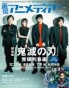 【雑誌】声優アニメディア 2020年11月号の画像