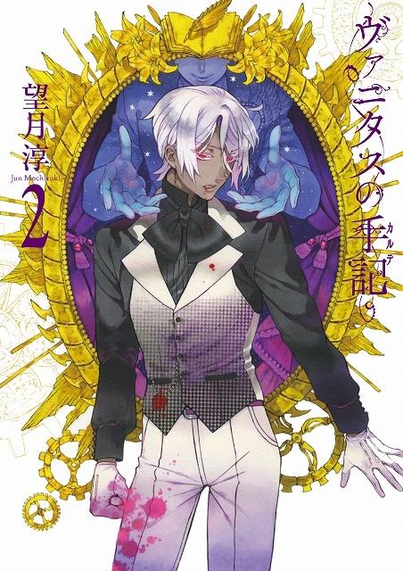 【コミック】ヴァニタスの手記(2)