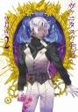 【コミック】ヴァニタスの手記(2)の画像
