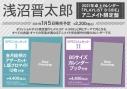 【その他(書籍)】浅沼晋太郎2021年卓上カレンダー「PLAYLIST B-SIDE」アニメイト限定盤【SPECIALセットIIカレンダーブック付き】の画像