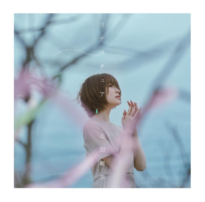 【主題歌】TV 魔女の旅々 OP「リテラチュア」/上田麗奈 アーティスト盤