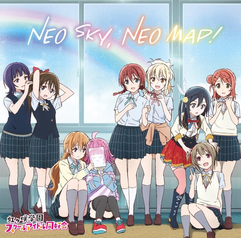 【主題歌】TV ラブライブ!虹ヶ咲学園スクールアイドル同好会 ED「NEO SKY, NEO MAP!」/虹ヶ咲学園スクールアイドル同好会