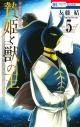 【コミック】贄姫と獣の王(5)の画像