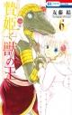 【コミック】贄姫と獣の王(6) 通常版の画像