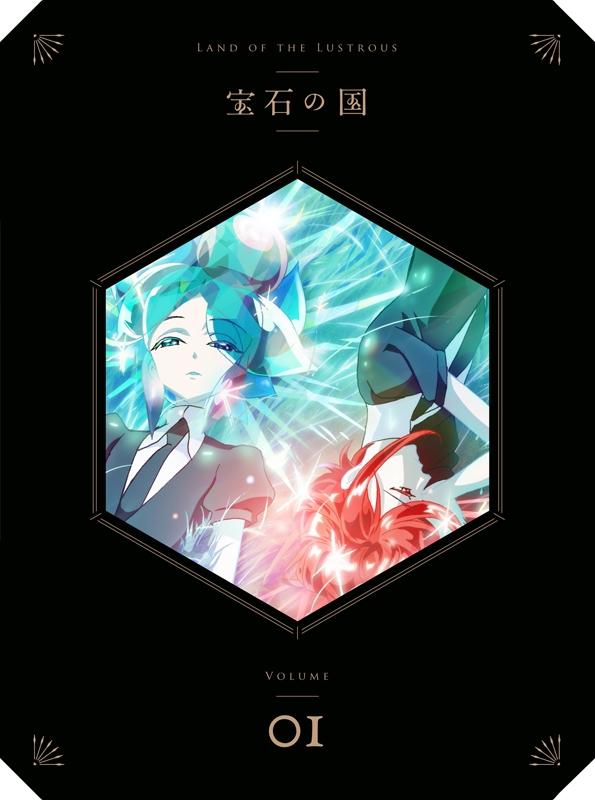 【Blu-ray】TV 宝石の国 Vol.1