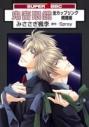 【コミック】鬼畜眼鏡 -全カップリング網羅編-の画像