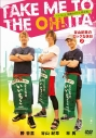 【DVD】TAKE ME TO THE OH!ITA ~谷山紀章のロックな休日2~の画像